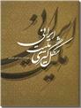 خرید کتاب شکل گیری ملیت ایرانی از: www.ashja.com - کتابسرای اشجع