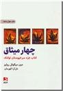 خرید کتاب چهار میثاق از: www.ashja.com - کتابسرای اشجع