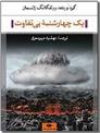 خرید کتاب یک چهارشنبه بی تفاوت از: www.ashja.com - کتابسرای اشجع