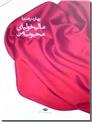 خرید کتاب مالیخولیای محبوب من از: www.ashja.com - کتابسرای اشجع