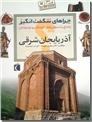 خرید کتاب چراهای شگفت انگیز، استان آذربایجان شرقی از: www.ashja.com - کتابسرای اشجع