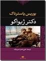 خرید کتاب دکتر ژیواگو از: www.ashja.com - کتابسرای اشجع