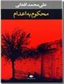 خرید کتاب محکوم به اعدام از: www.ashja.com - کتابسرای اشجع