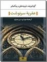 خرید کتاب عقربه سرنوشت از: www.ashja.com - کتابسرای اشجع