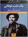 خرید کتاب یک شب توفانی و داستان های دیگر از: www.ashja.com - کتابسرای اشجع