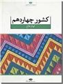 خرید کتاب کشور چهاردهم از: www.ashja.com - کتابسرای اشجع