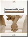 خرید کتاب پیشانی شکسته مجسمه ها از: www.ashja.com - کتابسرای اشجع