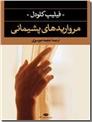 خرید کتاب مرواریدهای پشیمانی از: www.ashja.com - کتابسرای اشجع