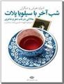 خرید کتاب شب آخر با سیلویا پلات از: www.ashja.com - کتابسرای اشجع