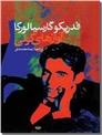 خرید کتاب آوازهای کولی از: www.ashja.com - کتابسرای اشجع