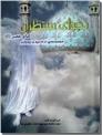 خرید کتاب نجوای منتظران از: www.ashja.com - کتابسرای اشجع