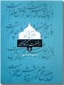 خرید کتاب 72 درس قرآنی از نهضت ماندگار حسینی از: www.ashja.com - کتابسرای اشجع