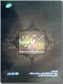 خرید کتاب گروه قاعدین از: www.ashja.com - کتابسرای اشجع