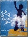 خرید کتاب کوله پشتی از: www.ashja.com - کتابسرای اشجع