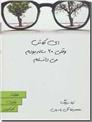 خرید کتاب ای کاش وقتی 20 ساله بودم می دانستم از: www.ashja.com - کتابسرای اشجع