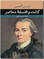 خرید کتاب کانت و فلسفه معاصر از: www.ashja.com - کتابسرای اشجع