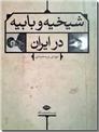 خرید کتاب شیخیه و بابیه در ایران از: www.ashja.com - کتابسرای اشجع