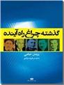 خرید کتاب گذشته چراغ راه آینده از: www.ashja.com - کتابسرای اشجع