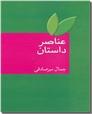 خرید کتاب عناصر داستان - آسیب دیدگی مختصر در جلد دارد- از: www.ashja.com - کتابسرای اشجع