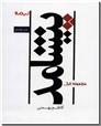 خرید کتاب راز پنهان شد آشکارا از: www.ashja.com - کتابسرای اشجع