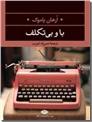 خرید کتاب با و بی تکلف از: www.ashja.com - کتابسرای اشجع
