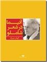 خرید کتاب آنیما در شعر شاملو از: www.ashja.com - کتابسرای اشجع