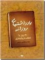 خرید کتاب یادداشت های روزانه - سی روز با نجف دریابندری از: www.ashja.com - کتابسرای اشجع