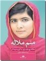 خرید کتاب منم ملاله از: www.ashja.com - کتابسرای اشجع