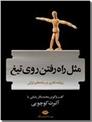 خرید کتاب مثل راه رفتن روی تیغ از: www.ashja.com - کتابسرای اشجع