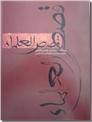 خرید کتاب قصص العلماء از: www.ashja.com - کتابسرای اشجع