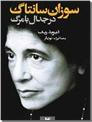 خرید کتاب سوزان سانتاگ در جدال با مرگ از: www.ashja.com - کتابسرای اشجع