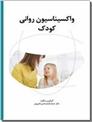 خرید کتاب واکسیناسیون روانی کودک - با CD از: www.ashja.com - کتابسرای اشجع