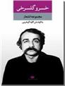 خرید کتاب مجموعه اشعار خسرو گلسرخی از: www.ashja.com - کتابسرای اشجع