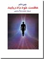 خرید کتاب عظمت خود را دریابید از: www.ashja.com - کتابسرای اشجع