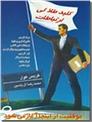 خرید کتاب کلید طلایی ارتباطات از: www.ashja.com - کتابسرای اشجع