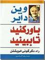 خرید کتاب باور کنید تا ببینید از: www.ashja.com - کتابسرای اشجع