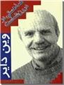 خرید کتاب همه هستی در درون شماست از: www.ashja.com - کتابسرای اشجع