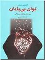 خرید کتاب توان بی پایان از: www.ashja.com - کتابسرای اشجع