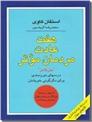 خرید کتاب هفت عادت مردمان مؤثر از: www.ashja.com - کتابسرای اشجع