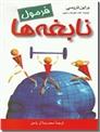 خرید کتاب فرمول نابغه ها - برایان تریسی از: www.ashja.com - کتابسرای اشجع
