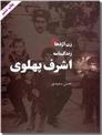 خرید کتاب زن اژدها - اشرف پهلوی از: www.ashja.com - کتابسرای اشجع