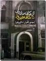 خرید کتاب از کافه نادری تا کافه فیروز از: www.ashja.com - کتابسرای اشجع