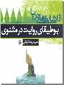 خرید کتاب از اشارت های دریا از: www.ashja.com - کتابسرای اشجع