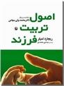 خرید کتاب اصول تربیت فرزند از: www.ashja.com - کتابسرای اشجع