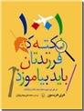 خرید کتاب 1001 نکته که فرزندتان باید بیاموزد از: www.ashja.com - کتابسرای اشجع
