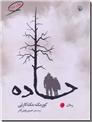 خرید کتاب جاده از: www.ashja.com - کتابسرای اشجع