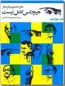 خرید کتاب هیچکس کامل نیست از: www.ashja.com - کتابسرای اشجع