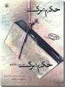 خرید کتاب حکم مرگ از: www.ashja.com - کتابسرای اشجع