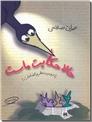 خرید کتاب حالا حکایت ماست از: www.ashja.com - کتابسرای اشجع
