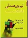 خرید کتاب نیروی همدلی از: www.ashja.com - کتابسرای اشجع